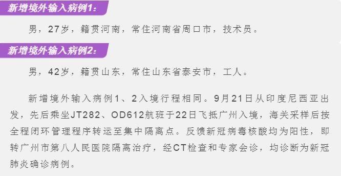"""核酸检测阳性7人,吉隆坡-广州航线首次有航班触发""""熔断"""""""