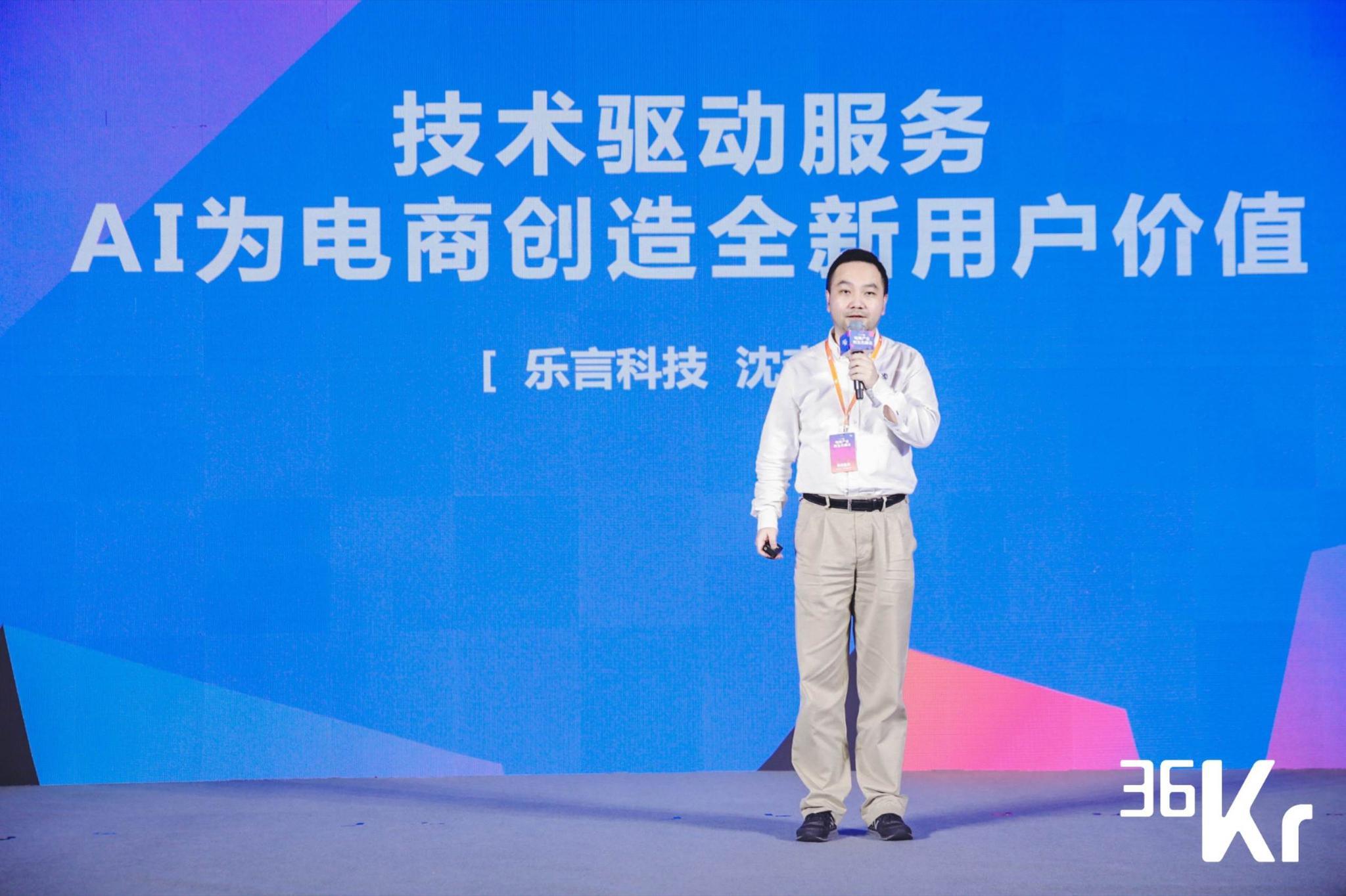 乐言科技CEO沈李斌:AI技术为电商创造全新用户价值 WISE2020电商产业新生态峰会