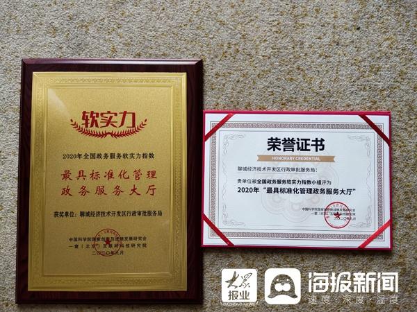 """聊城开发区行政审批局获""""最具标准化管理政务服务大厅""""荣誉称号"""