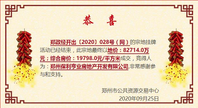 保利8.27亿元竞得郑州市经开区一宗地块 溢价率50.08%