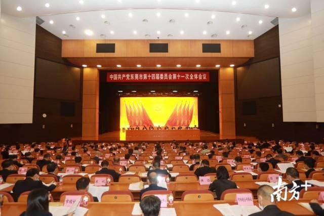"""划重点!东莞市委全会:全力打造""""一核一带一区""""重要动力支撑!"""