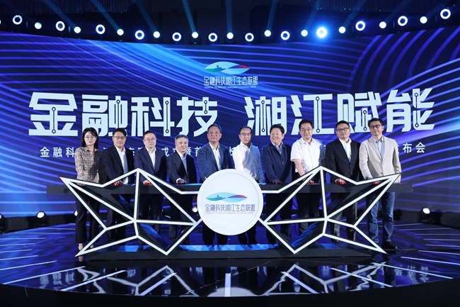 长沙银行发起成立金融科技湘江生态联盟