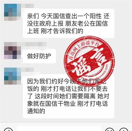 网传青岛国信新增一例新冠患者?假消息!