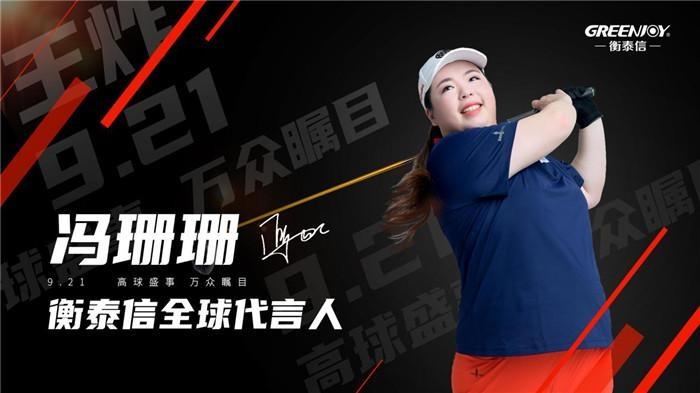 衡泰信签约冯珊珊,携手助力中国高尔夫智慧发展新时代