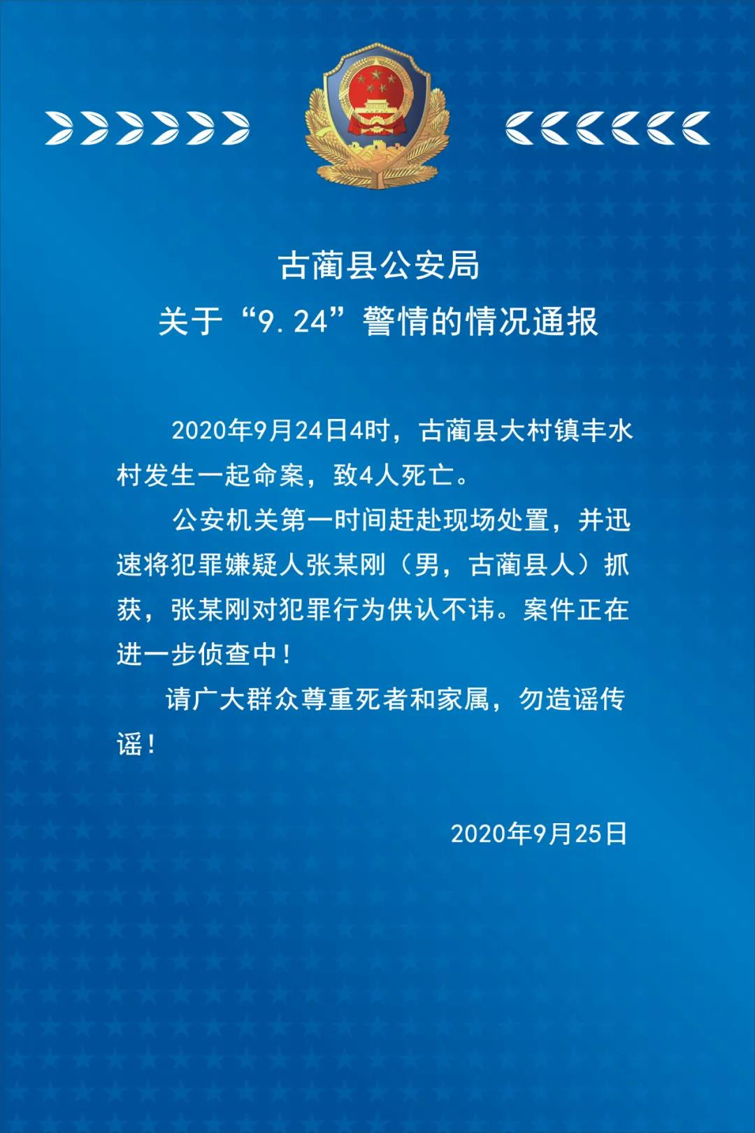 四川古蔺发生命案致4人死亡 犯罪嫌疑人已被抓获图片