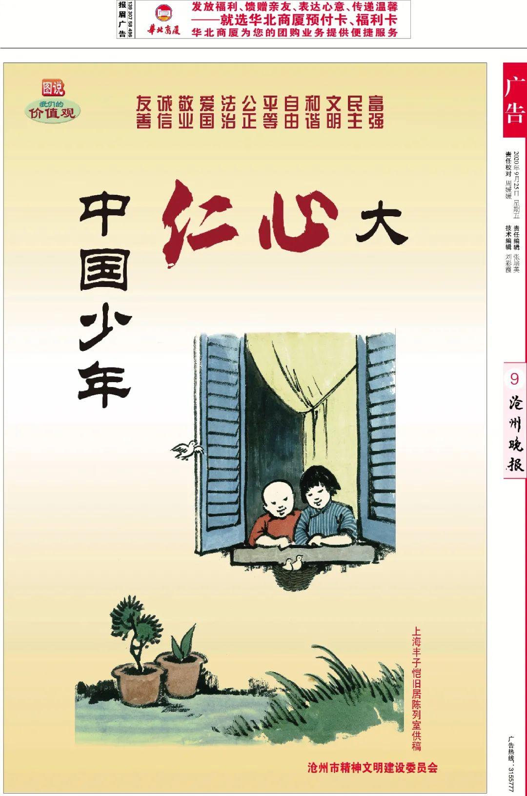 徐海凤激光诊所被罚21万元,今日高清版沧州晚报来了