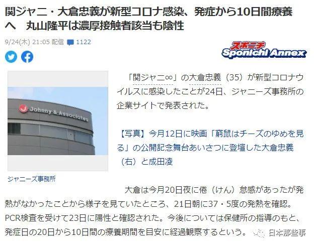 关8大仓忠义确诊新冠 防疫办法引日本网友担忧