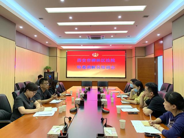 Xi安北林法院召开劳动争议调解人员岗前