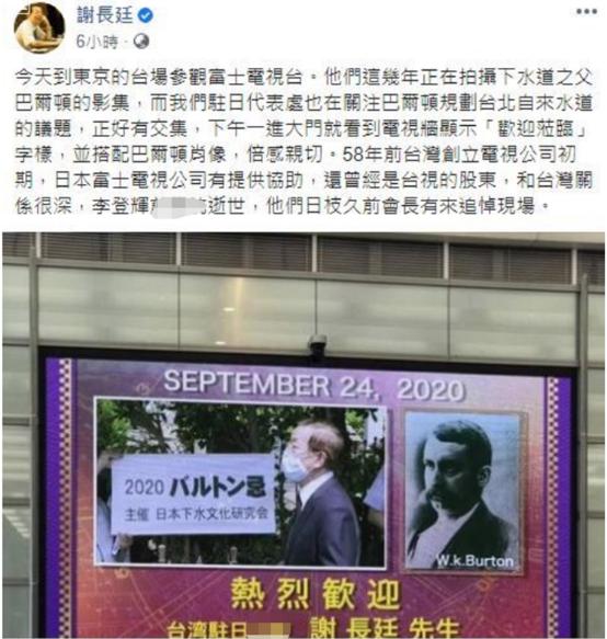 2长廷谢书日脸4图图。截湾:台大使源《自由时报》