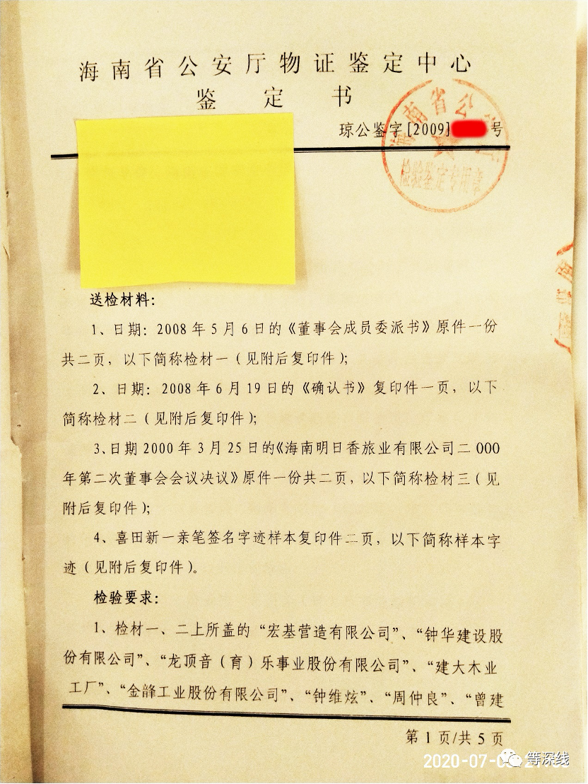 """混乱的公章:海南高院原副院长""""交易所得""""细探(下)图片"""