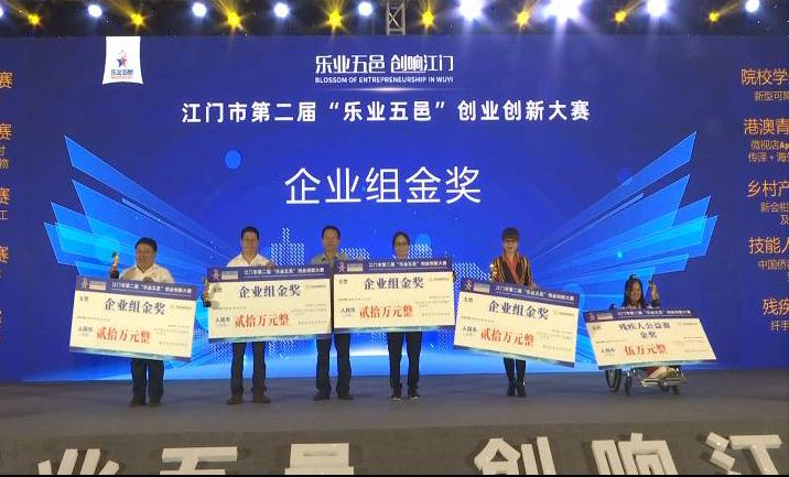 """江门市第二届""""乐业五邑""""创业创新大赛圆满收官 奖金总额达296万元"""