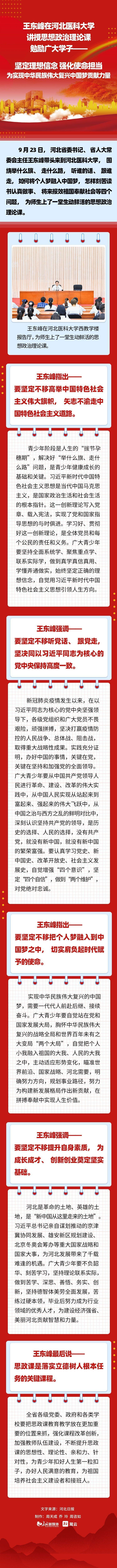 冀云图解|王东峰带头进大学讲思政课,这样勉励广大学子