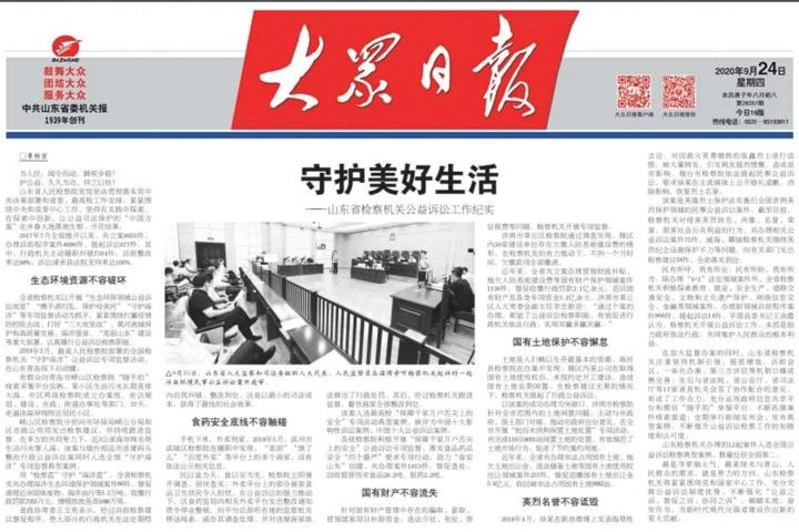 守护美好生活——山东省检察机关公益诉讼工作纪实