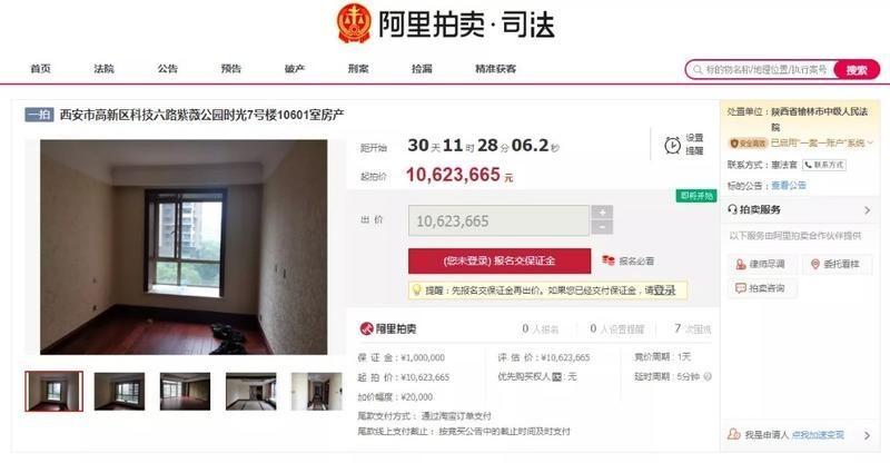 西安高新、曲江3处豪宅将拍卖,最小275平,速来围观