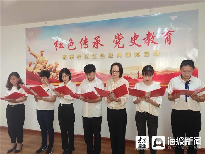 东营区文汇街道荟萃社区开展迎国庆红色经典诵读活动