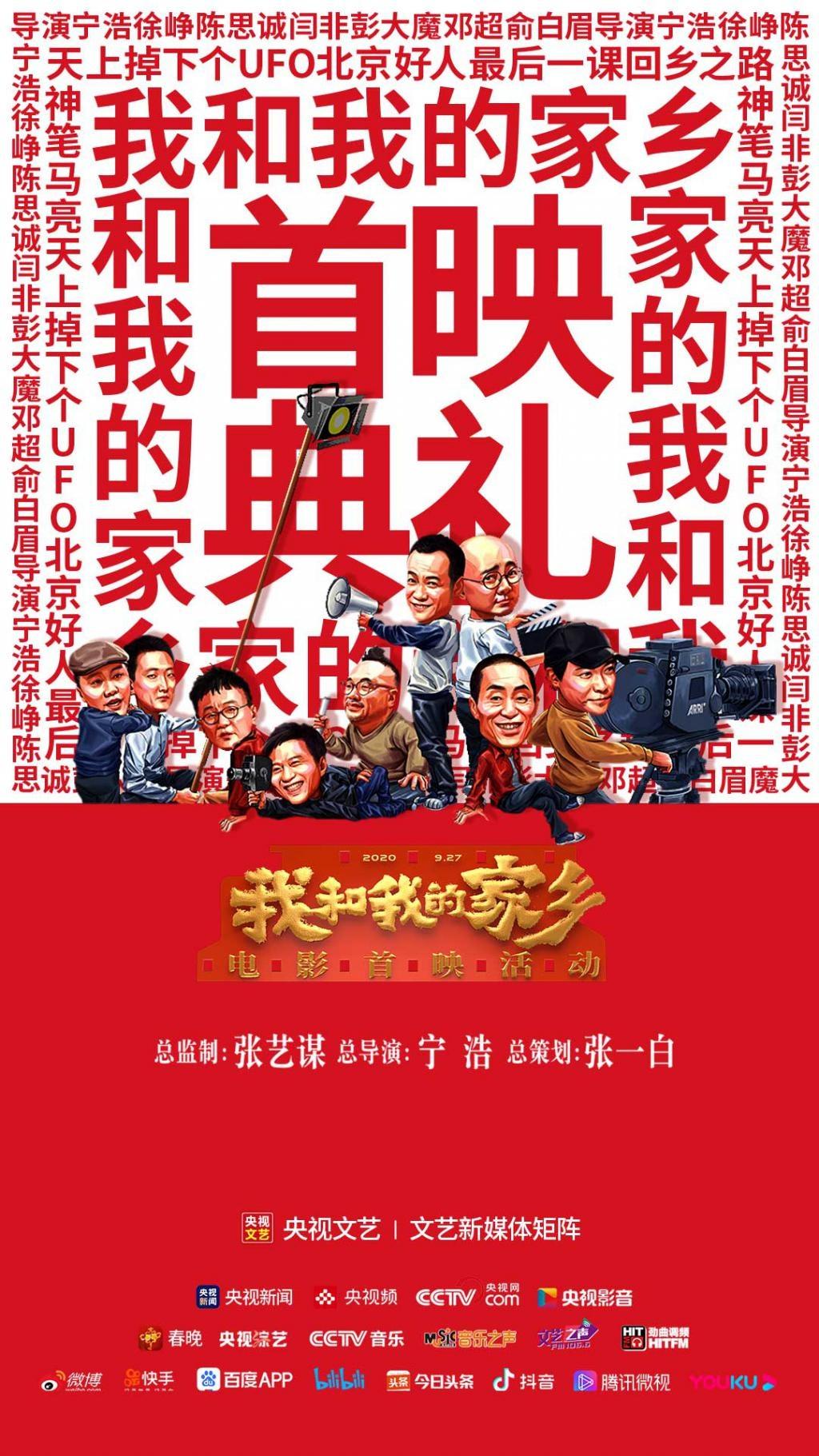 影视|《我和我的家乡》首映,宁浩葛优再合作打造《北京好人》