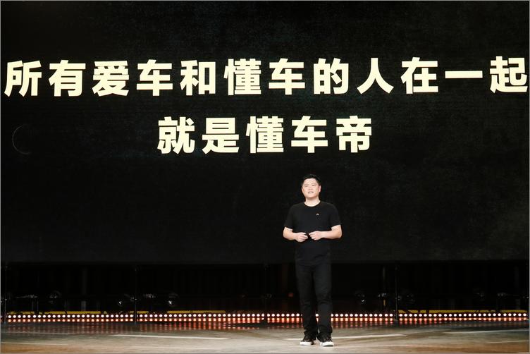 懂车帝成中国最大汽车直播平台,未来一年计划帮助创作者收入1亿图片