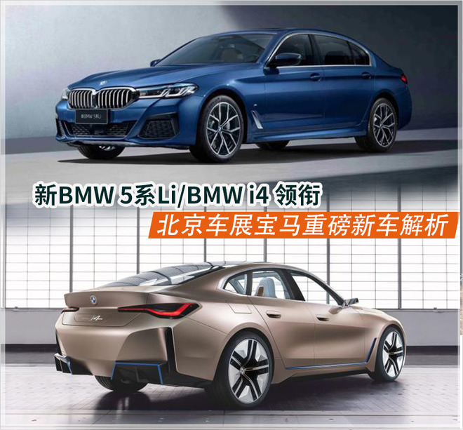加强产品竞争力 北京车展宝马重磅新车解析