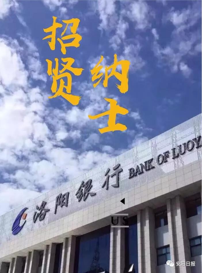 洛阳银行安阳分行面向社会公开招聘综合柜员