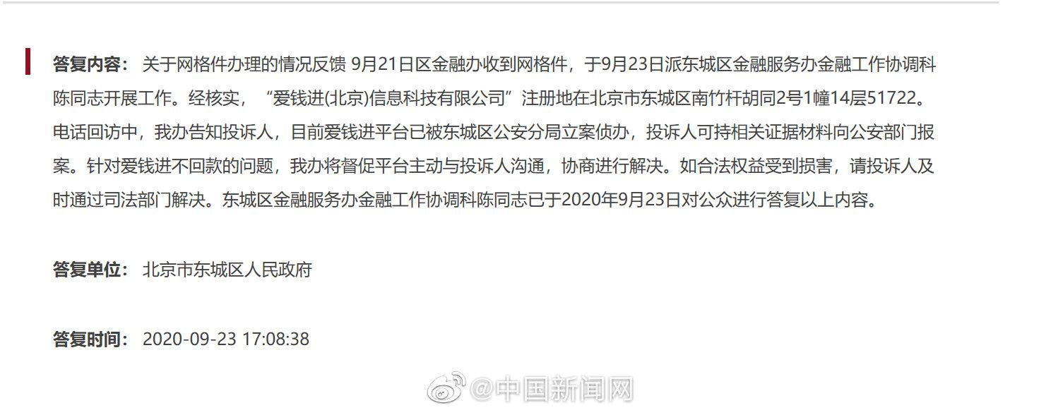 北京东城区金融办:爱钱进已被立案,投诉人可持相关证据报案