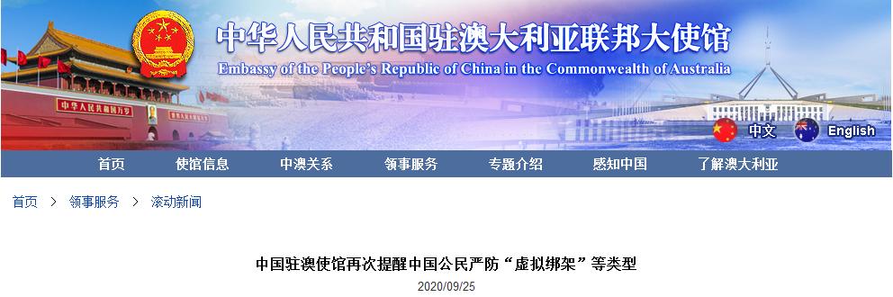"""我驻澳使馆再次提醒中国公民严防""""虚拟绑架""""等类型图片"""
