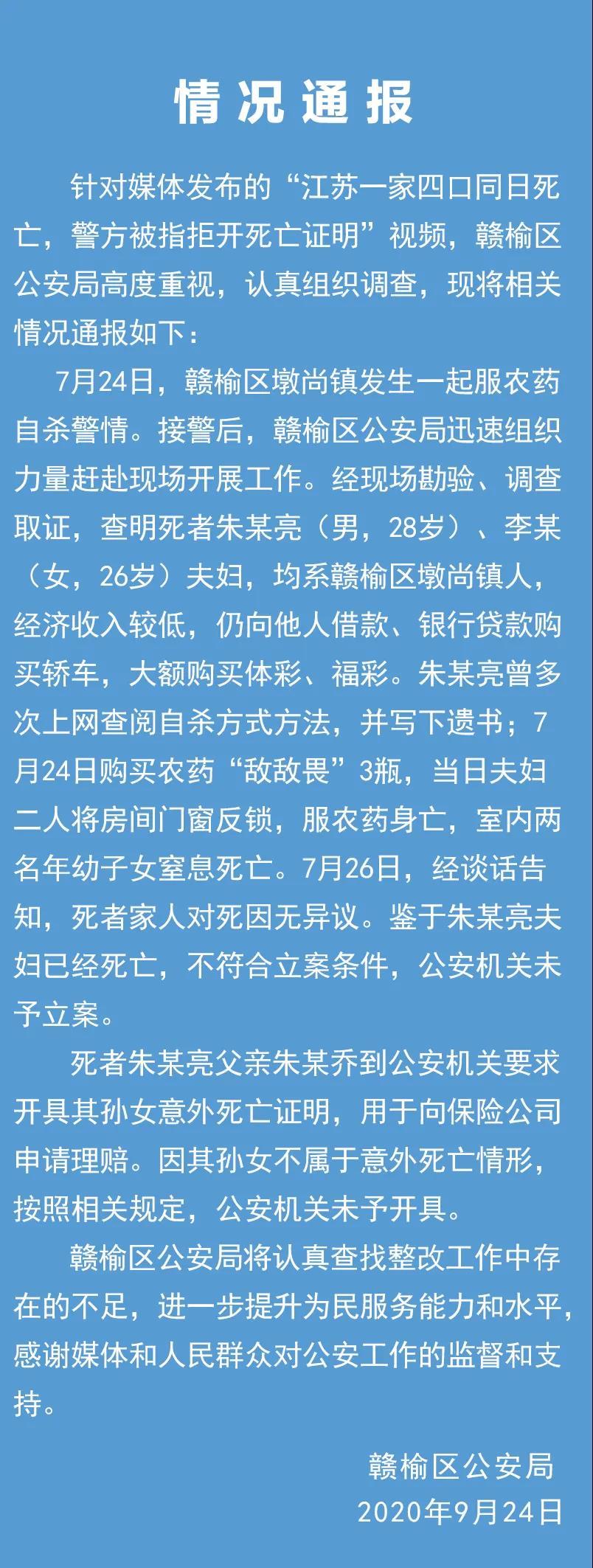 """网传""""江苏一家四口同日死亡,警方被指拒开死亡证明"""",官方回应"""