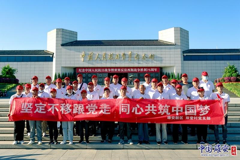 雄安新区雄县35名党员赴北京重温红色历史