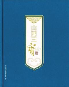 """擦亮""""山西三宝""""的文化名片"""