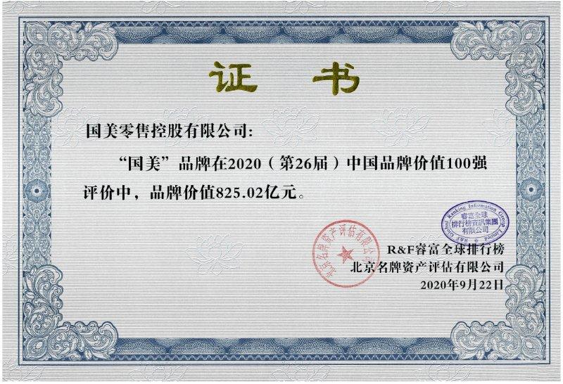"""国美入选""""中国品牌价值100强""""榜单"""