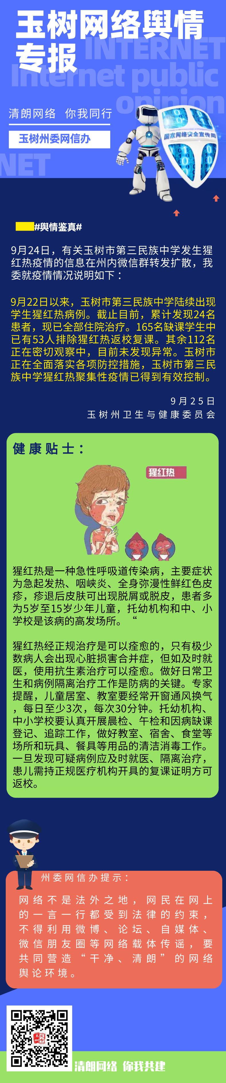 青海玉树一学校发生猩红热疫情,24人住院治疗图片