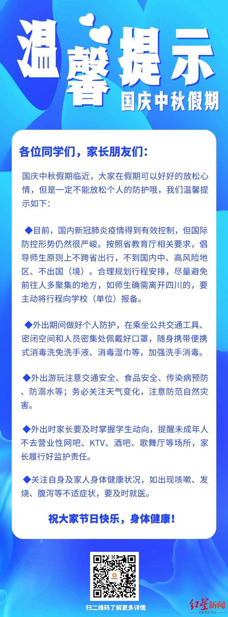 成都:国庆中秋假期倡导师生不跨省出行图片