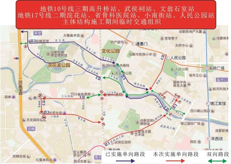 成都武侯祠大街、文翁路等路段交通要调整一年 详情图解来了