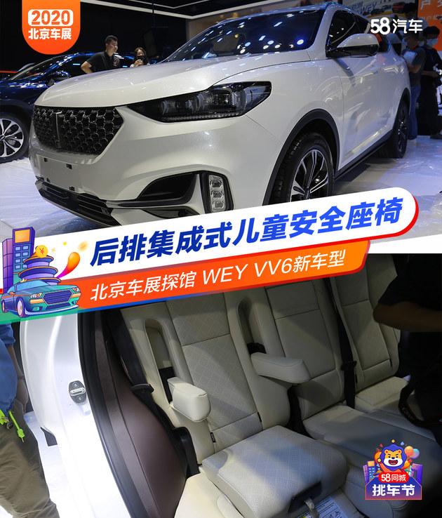 北京车展探馆 WEY VV6集成儿童安全座椅