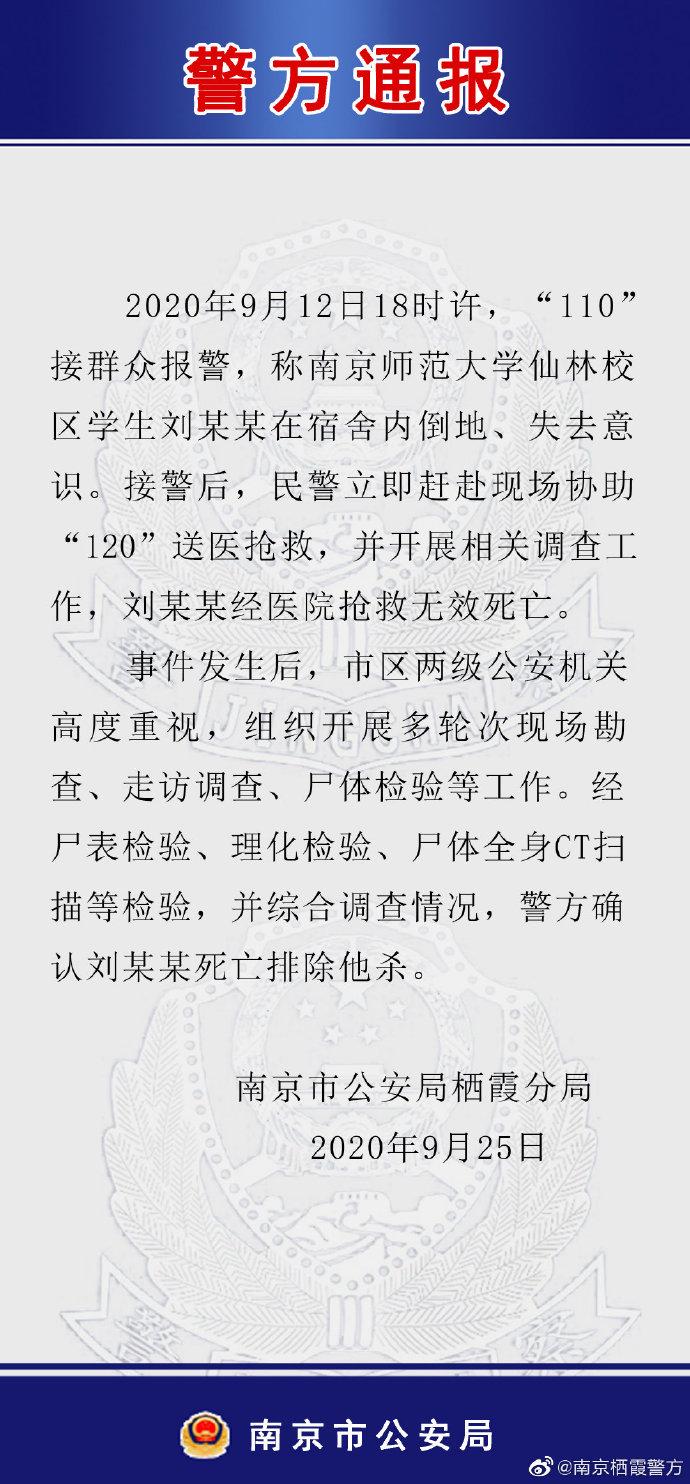 南京师范大学一学生在宿舍死亡,警方通报:排除他杀