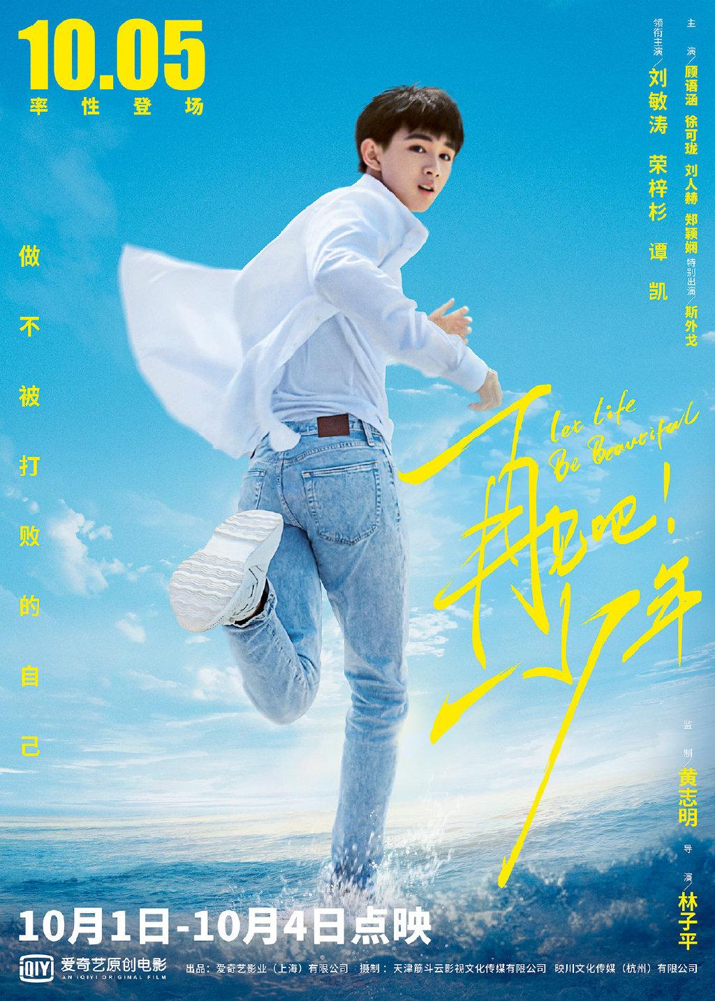 电影《再见吧!少年》定档10月5日,刘敏涛、荣梓杉主演图片