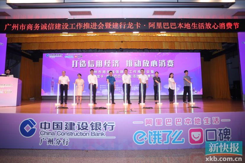 """广州推进商业诚信建设 16个行业协会倡导""""八留八做""""倡议"""