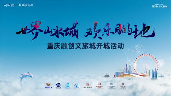 重庆融创文旅城开城活动 世界山水城 欢乐目的地