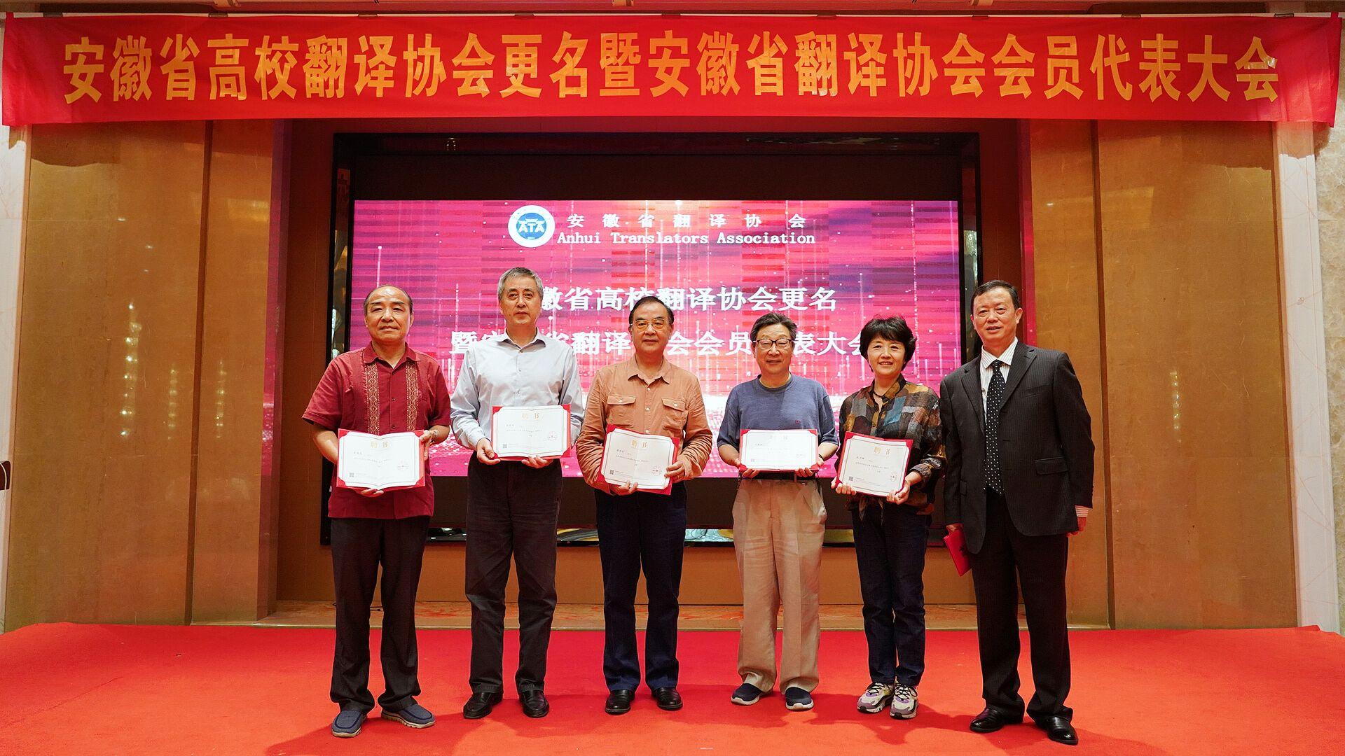 安徽省高校翻译协会更名大会暨会员代表大会召开