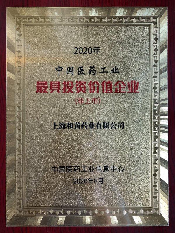 """上海和黄药业再获""""中国医药工业最具投资价值企业""""TOP10"""