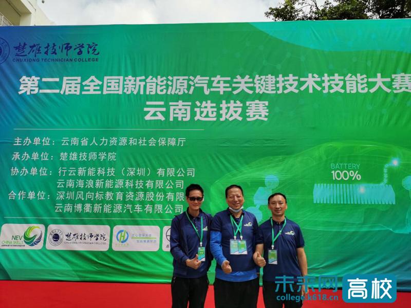 云南交通职业技术学院在第二届全国新能源汽车