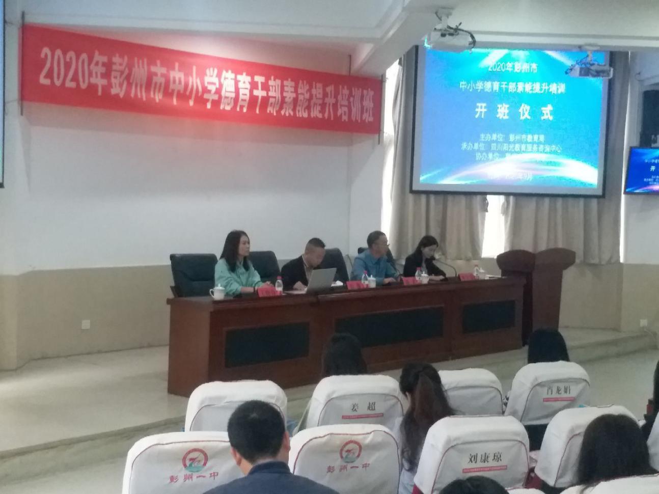 彭州市教育局开展中小学德育干部素能提升培训