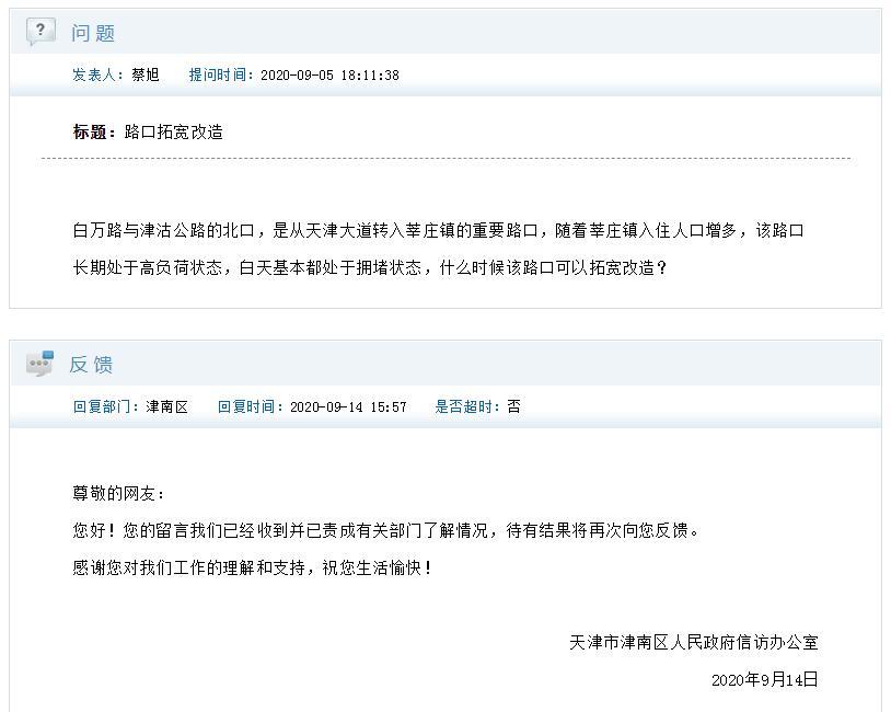 白万路与天津大道互通式立交桥已列入建设计划