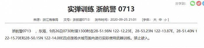 浙江海事局:东海明日部分海域将进行实弹训练图片