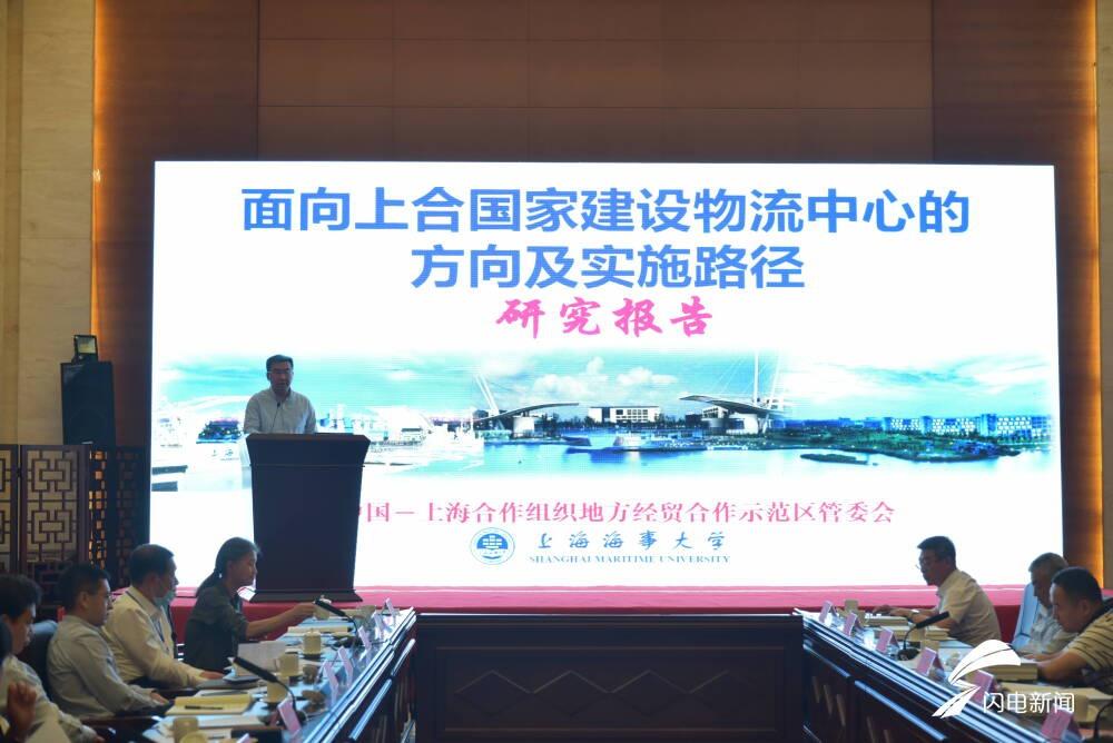 上合示范区创新发展课题研讨会在胶州举行