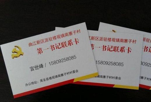西安曲江新区:坚持党建引领 促进脱贫攻坚