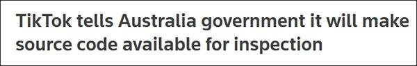 路透社:TikTok称将允许澳大利亚政府审查算法和源代码