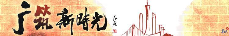 【朱光新时代3】广州更新:顶层设计总体方案出来给人看