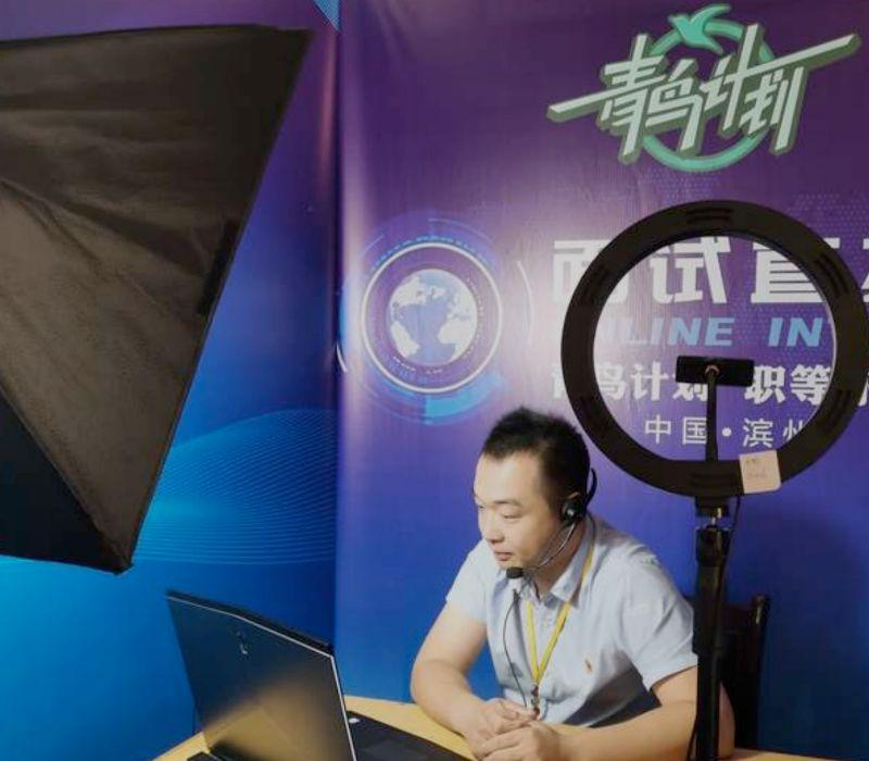 """2020年滨州市""""青鸟计划""""全国首场路演活动举办"""
