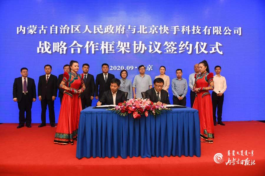 自治区政府与北京快手科技有限公司签订战略合作框架协议 布小林 宿华见证签约