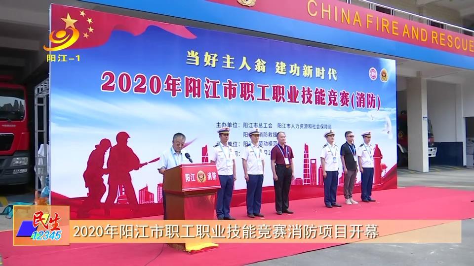 阳江市职工职业技能竞赛消防项目今天开赛